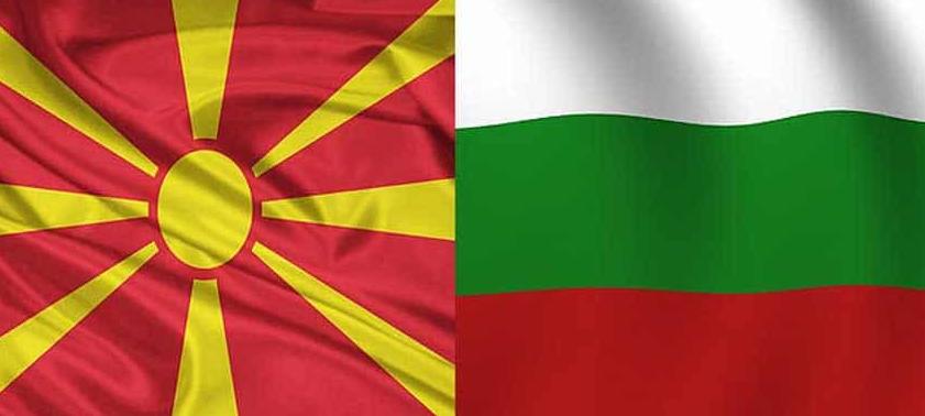 Край на дискриминацията срещу българите в Македония
